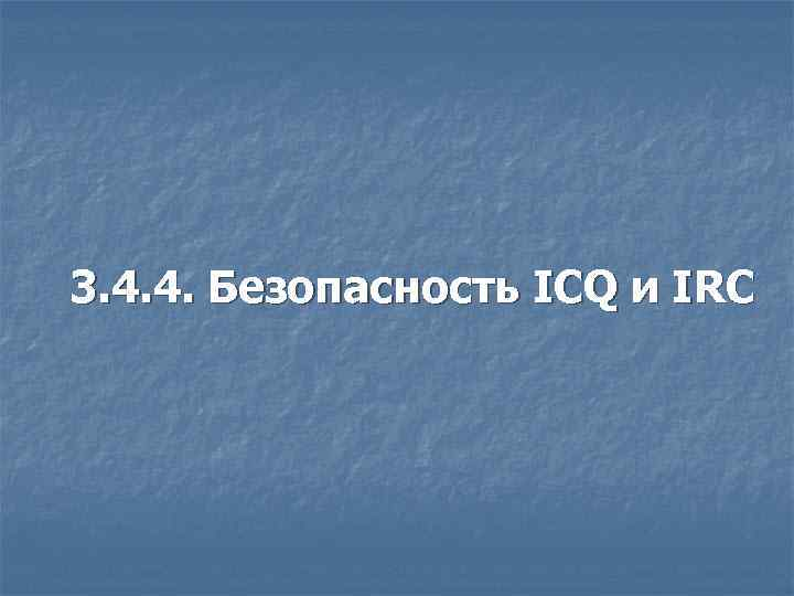 3. 4. 4. Безопасность ICQ и IRC