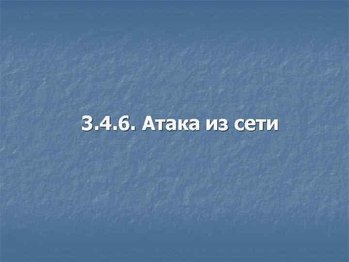 3. 4. 6. Атака из сети