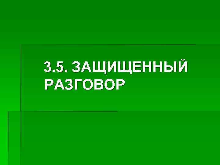 3. 5. ЗАЩИЩЕННЫЙ РАЗГОВОР