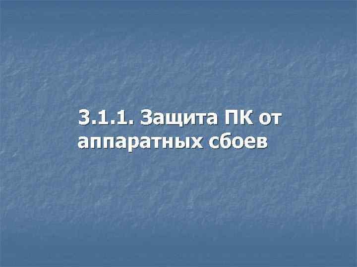 3. 1. 1. Защита ПК от аппаратных сбоев