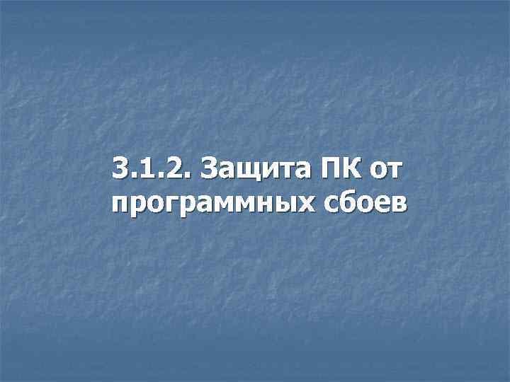 3. 1. 2. Защита ПК от программных сбоев