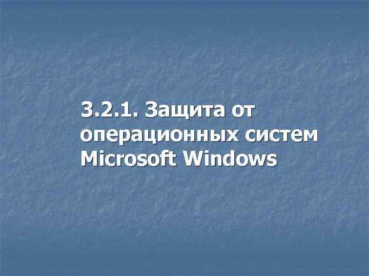 3. 2. 1. Защита от операционных систем Microsoft Windows