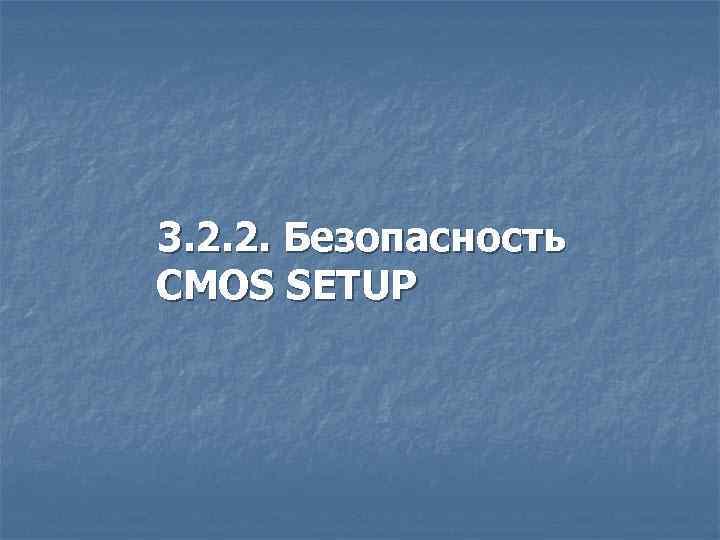 3. 2. 2. Безопасность CMOS SETUP