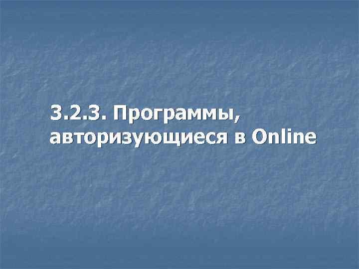 3. 2. 3. Программы, авторизующиеся в Online