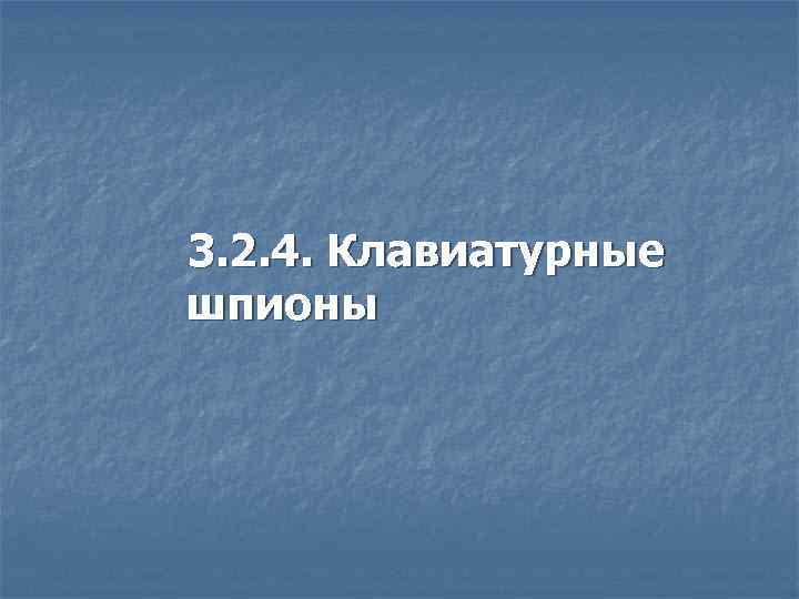3. 2. 4. Клавиатурные шпионы