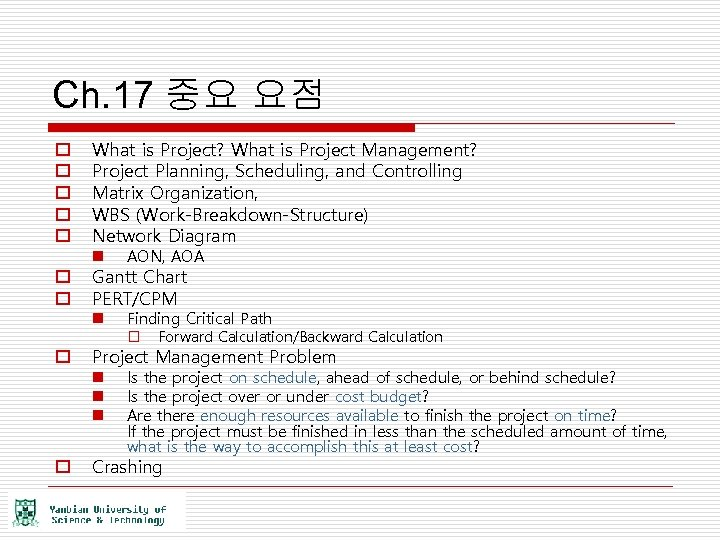 Ch. 17 중요 요점 o o o What is Project? What is Project Management?