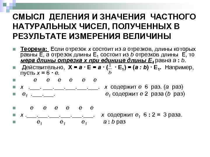 Смысл произведения и частного натуральных чисел полученных результате измерения величины