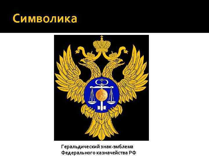 Уголки, картинки казначейство россии