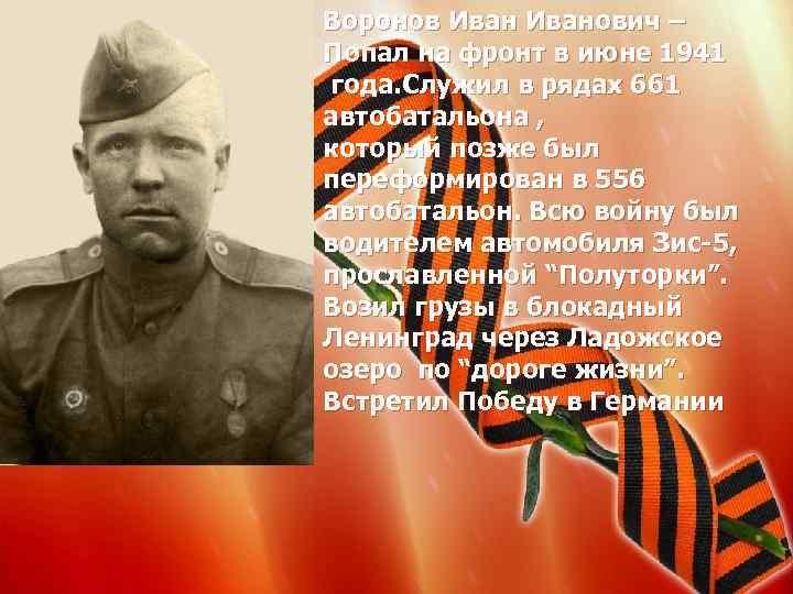 Воронов Иванович – Попал на фронт в июне 1941 года. Служил в рядах 661