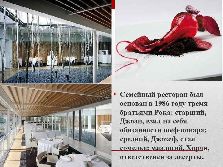 • Семейный ресторан был основан в 1986 году тремя братьями Рока: старший, Джоан,
