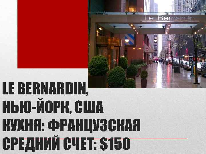 LE BERNARDIN, НЬЮ-ЙОРК, США КУХНЯ: ФРАНЦУЗСКАЯ СРЕДНИЙ СЧЕТ: $150