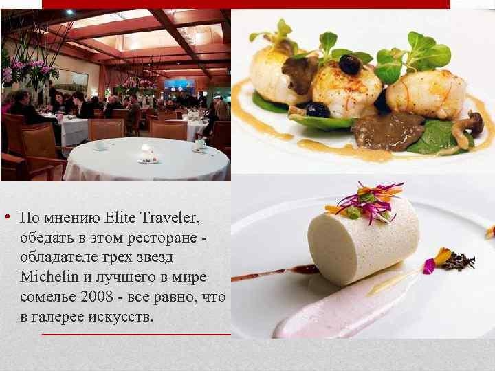 • По мнению Elite Traveler, обедать в этом ресторане обладателе трех звезд Michelin