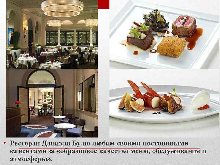 • Ресторан Даниэля Булю любим своими постоянными клиентами за «образцовое качество меню, обслуживания