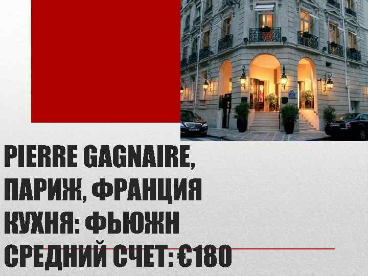 PIERRE GAGNAIRE, ПАРИЖ, ФРАНЦИЯ КУХНЯ: ФЬЮЖН СРЕДНИЙ СЧЕТ: € 180