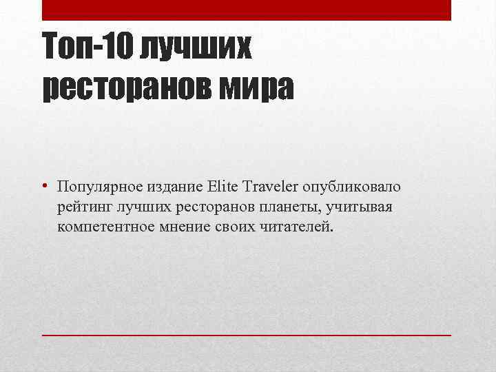 Топ-10 лучших ресторанов мира • Популярное издание Elite Traveler опубликовало рейтинг лучших ресторанов планеты,