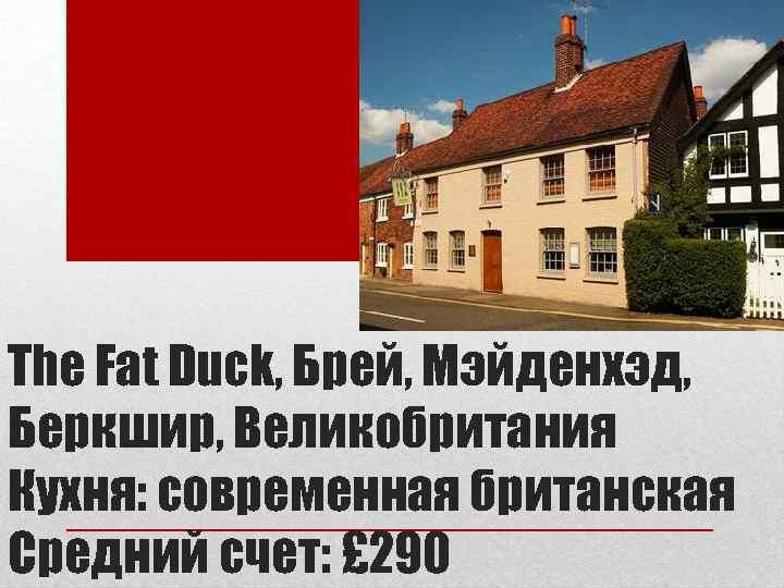 The Fat Duck, Брей, Мэйденхэд, Беркшир, Великобритания Кухня: современная британская Средний счет: £ 290