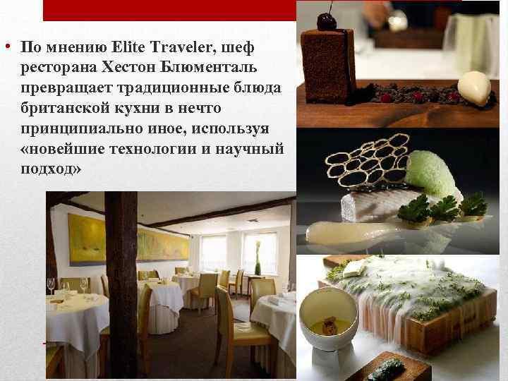 • По мнению Elite Traveler, шеф ресторана Хестон Блюменталь превращает традиционные блюда британской