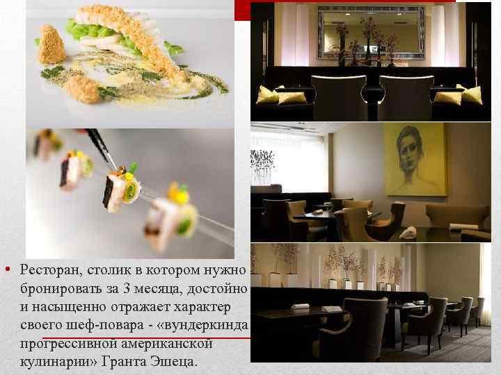 • Ресторан, столик в котором нужно бронировать за 3 месяца, достойно и насыщенно