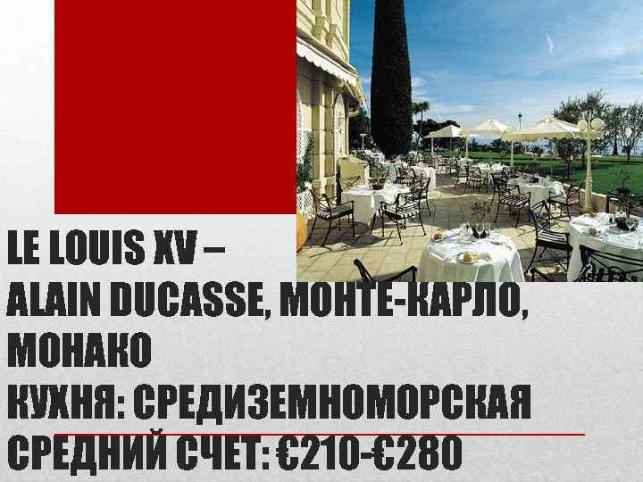 LE LOUIS XV – ALAIN DUCASSE, МОНТЕ-КАРЛО, МОНАКО КУХНЯ: СРЕДИЗЕМНОМОРСКАЯ СРЕДНИЙ СЧЕТ: € 210