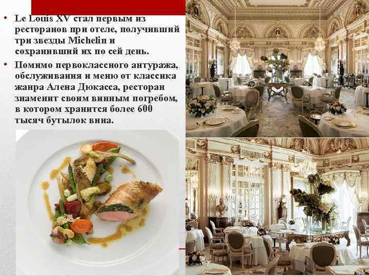 • Le Louis XV стал первым из ресторанов при отеле, получивший три звезды