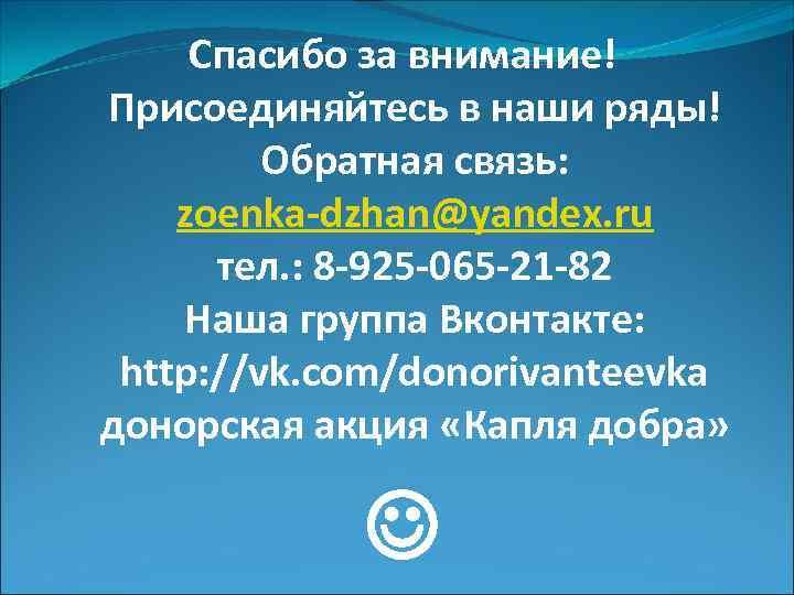 Спасибо за внимание! Присоединяйтесь в наши ряды! Обратная связь: zoenka-dzhan@yandex. ru тел. : 8