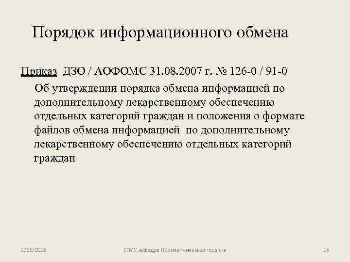 Порядок информационного обмена Приказ ДЗО / АОФОМС 31. 08. 2007 г. № 126 -0