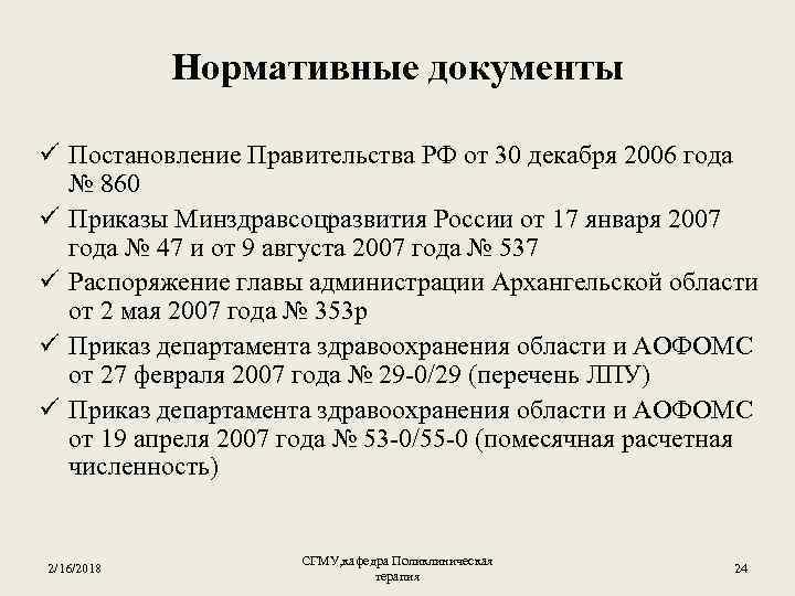 Нормативные документы ü Постановление Правительства РФ от 30 декабря 2006 года № 860 ü
