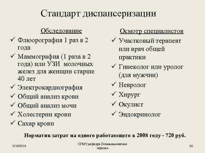 Стандарт диспансеризации ü ü ü ü Обследование Флюорография 1 раз в 2 года Маммография