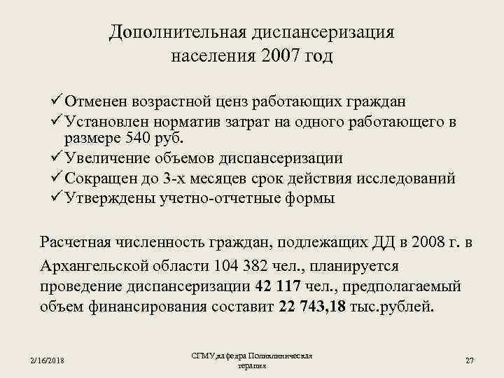 Дополнительная диспансеризация населения 2007 год ü Отменен возрастной ценз работающих граждан ü Установлен норматив