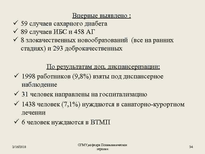 Впервые выявлено : ü 59 случаев сахарного диабета ü 89 случаев ИБС и 458
