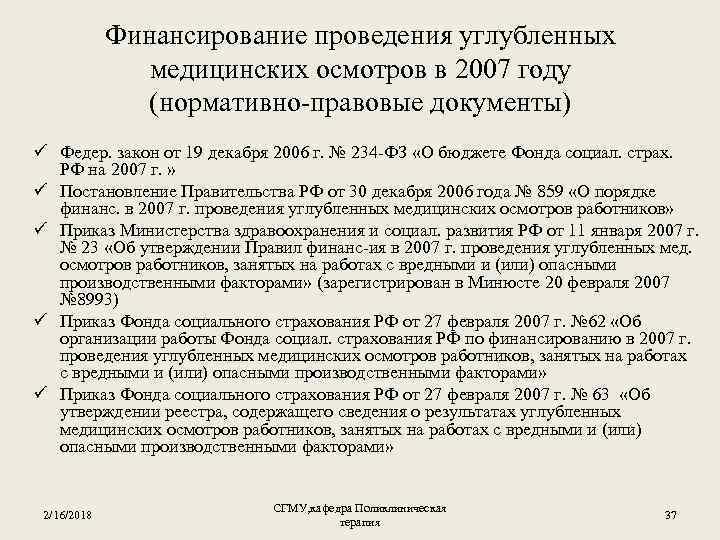 Финансирование проведения углубленных медицинских осмотров в 2007 году (нормативно-правовые документы) ü Федер. закон от