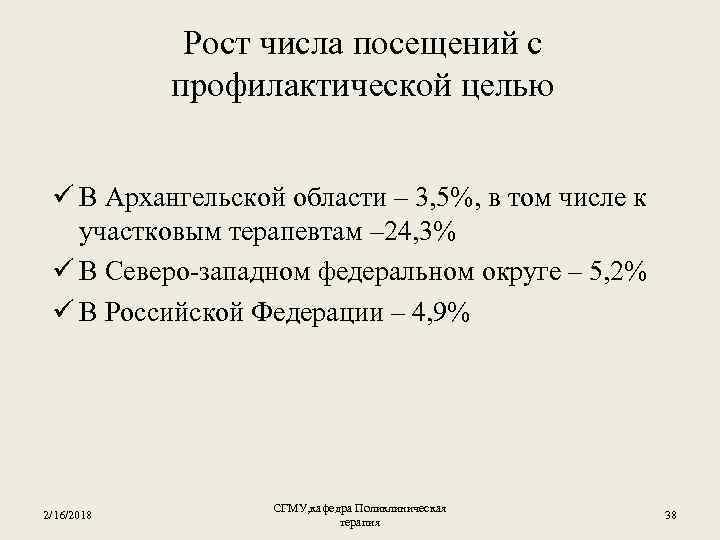 Рост числа посещений с профилактической целью ü В Архангельской области – 3, 5%, в