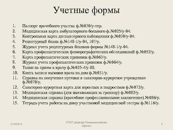 Учетные формы 1. 2. 3. 4. 5. 6. 7. 8. 9. 10. 11. 12.
