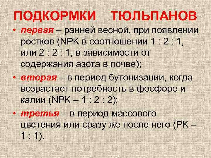 ПОДКОРМКИ ТЮЛЬПАНОВ • первая – ранней весной, при появлении ростков (NPK в соотношении 1