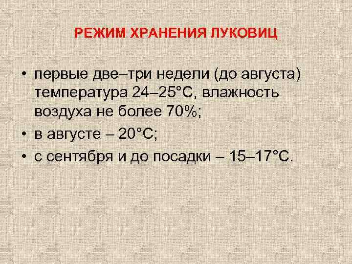 РЕЖИМ ХРАНЕНИЯ ЛУКОВИЦ • первые две–три недели (до августа) температура 24– 25°С, влажность воздуха