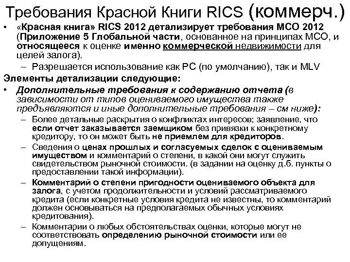 Требования Красной Книги RICS • (коммерч. ) «Красная книга» RICS 2012 детализирует требования МСО