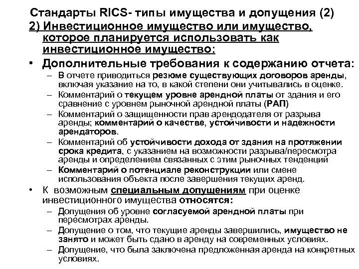 Стандарты RICS- типы имущества и допущения (2) 2) Инвестиционное имущество или имущество, которое планируется