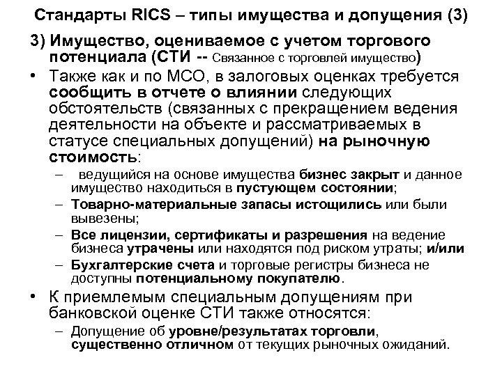 Стандарты RICS – типы имущества и допущения (3) 3) Имущество, оцениваемое с учетом торгового