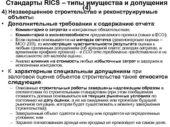 Стандарты RICS – типы имущества и допущения (4) 4) Незавершенное строительство и реконструируемые объекты: