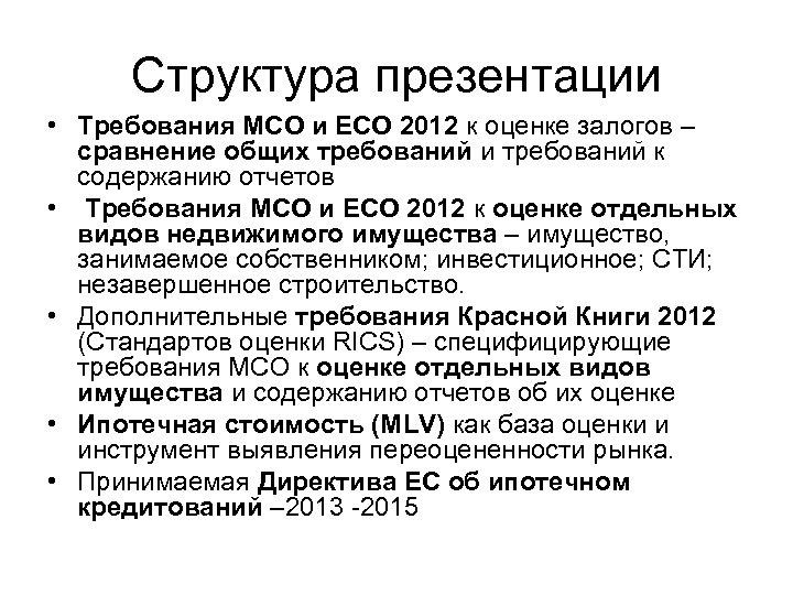 Структура презентации • Требования МСО и ЕСО 2012 к оценке залогов – сравнение общих