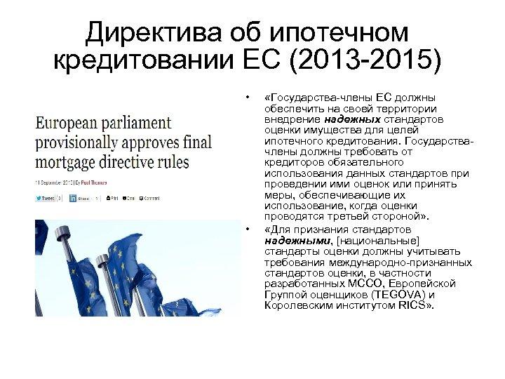 Директива об ипотечном кредитовании ЕС (2013 -2015) • • «Государства-члены ЕС должны обеспечить на