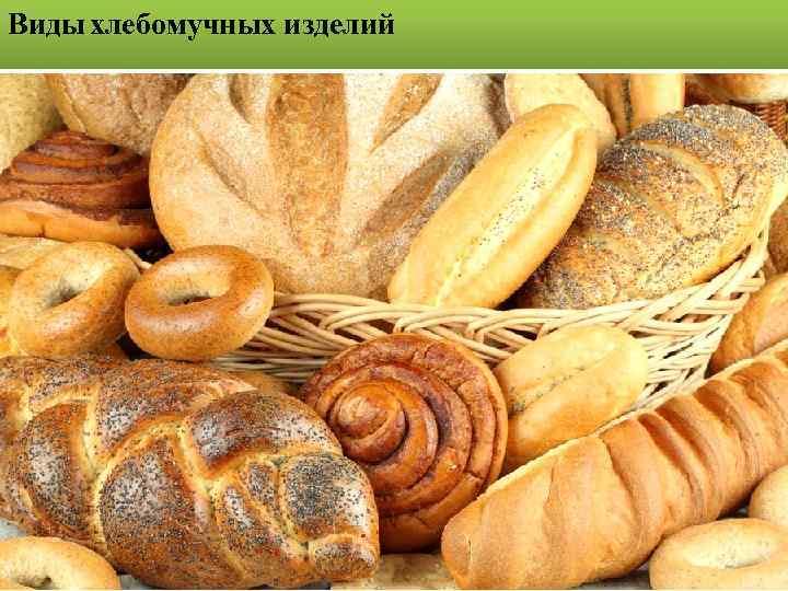 Виды хлебомучных изделий