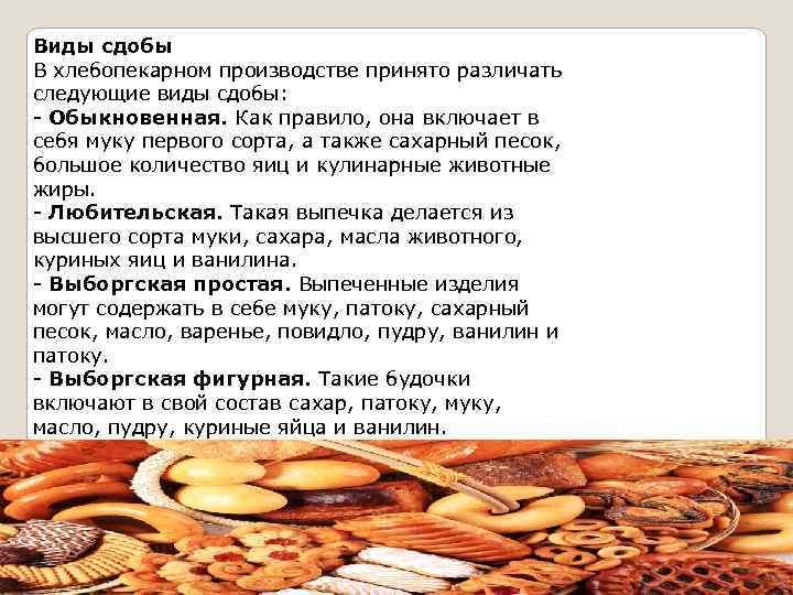 Виды сдобы В хлебопекарном производстве принято различать следующие виды сдобы: - Обыкновенная. Как правило,