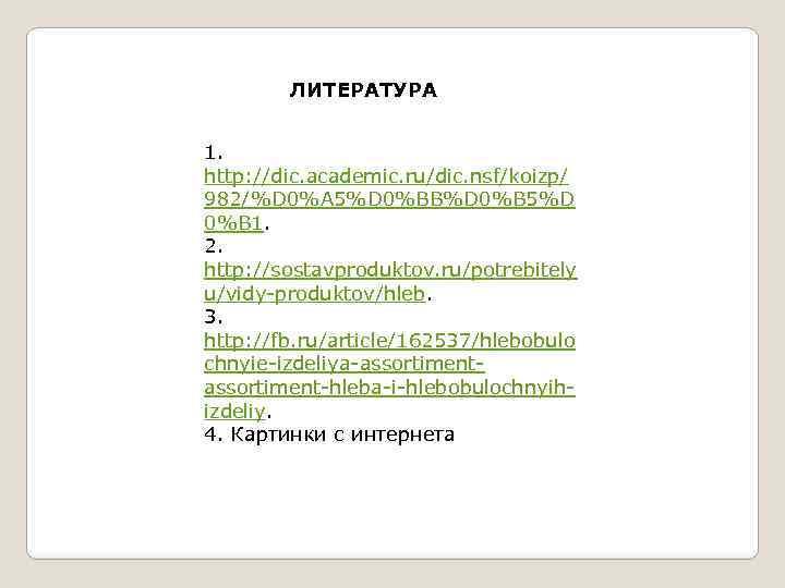 ЛИТЕРАТУРА 1. http: //dic. academic. ru/dic. nsf/koizp/ 982/%D 0%A 5%D 0%BB%D 0%B 5%D 0%B