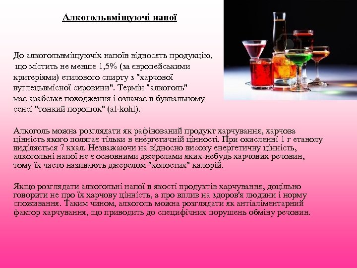 Алкогольвміщуючі напої До алкогольвміщуючіх напоїв відносять продукцію, що містить не менше 1, 5% (за
