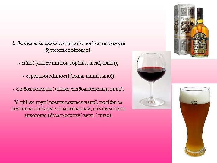 5. За вмістом алкоголю алкогольні напої можуть бути класифіковані: - міцні (спирт питної, горілка,