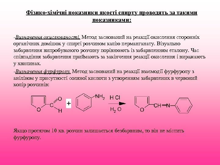 Фізико-хімічні показники якості спирту проводять за такими показниками: -Визначення окислюваності. Метод заснований на реакції