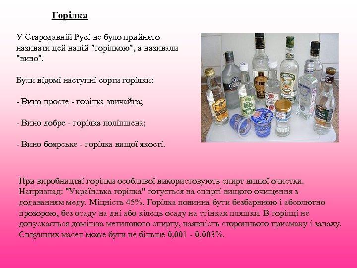 Горілка У Стародавній Русі не було прийнято називати цей напій