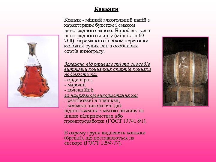 Коньяки Коньяк - міцний алкогольний напій з характерним букетом і смаком виноградного напою. Виробляється