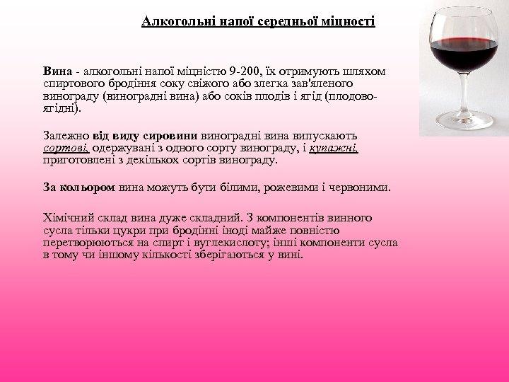Алкогольні напої середньої міцності Вина - алкогольні напої міцністю 9 -200, їх отримують шляхом